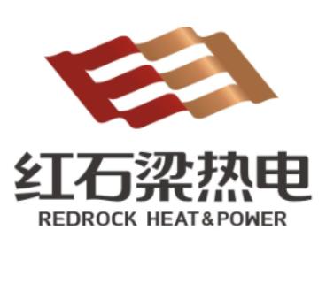 红石梁集团热电有限公司