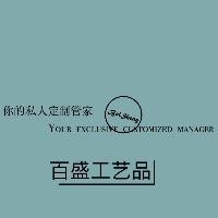 天台县百盛工艺品有限公司